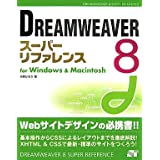 DREAMWEAVER 8�X�[�p�[���t�@�����X for Windows & Macintosh�O�� ������ɂ��