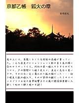 Kyoto otu file chapter fox fire