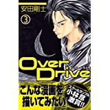 OverDrive(3) (�u�k�ЃR�~�b�N�X�\SHONEN MAGAZINE COMICS (3617��))���c ���m�ɂ��