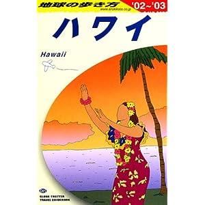 ハワイ〈'02~'03〉 地球の歩き方
