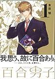 百合男子 1巻 (IDコミックス 百合姫コミックス)