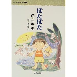ぽたぽた (三木卓童話作品集)