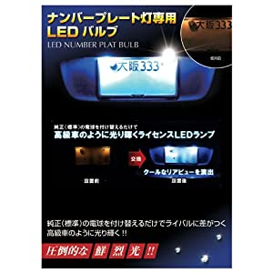 【クリックでお店のこの商品のページへ】LEDナンバープレート用ランプ 日産 フェアレディZ 対応 セット