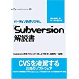 uSubversionv &#60;o[WVXe&#62; Linux world favorite seriesSubversionJvWFNg