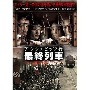 アウシュビッツ行 最終列車 ヒトラー第三帝国ホロコーストの画像