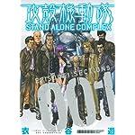 攻殻機動隊 STAND ALONE COMPLEX 1巻(衣谷 遊)