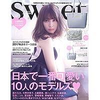 Sweet 2017年2月号 小さい表紙画像