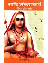 Aadi Shankracharya: Jeewan Aur Darshan