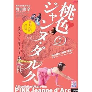 桃色のジャンヌ・ダルク