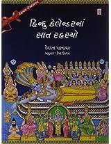 Hindu Calander Na Saat Rahasyo
