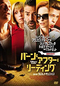 バーン・アフター・リーディング [DVD