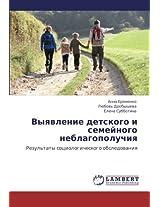 Vyyavlenie Detskogo I Semeynogo Neblagopoluchiya