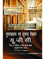 LIBRARY & INFORMATION SCIENCE UGC NET/SLET/JRF (OBJECTIVE TYPE QUES.) IIND & IIIRD PAPER (HINDI)
