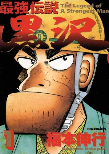 「最強伝説黒沢」連載終了から7年 → ビッグコミックオリジナルで「新・黒沢」復活!?
