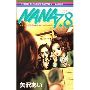 【クリックでお店のこの商品のページへ】ナナ&ハチ プレミアムファンブック! NANA7.8 (りぼんマスコットコミックス―クッキー) [コミック]