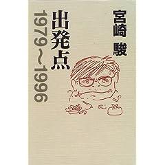 宮崎駿著『出発点—1979~1996』の商品写真