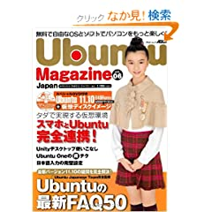Ubuntu Magazine Japan vol.06 (�A�X�L�[���b�N)