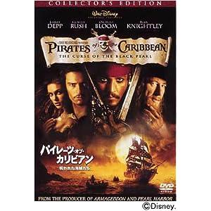 パイレーツ・オブ・カリビアン/呪われた海賊たちの画像