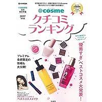 @cosmeクチコミランキング 2017年発売号 小さい表紙画像