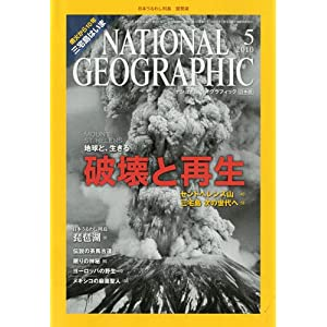【クリックでお店のこの商品のページへ】NATIONAL GEOGRAPHIC ( ナショナルジオグラフィック )日本版 2010年 05月号 [雑誌]: 本