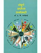 Sampurna Aarogya Sarvansathi