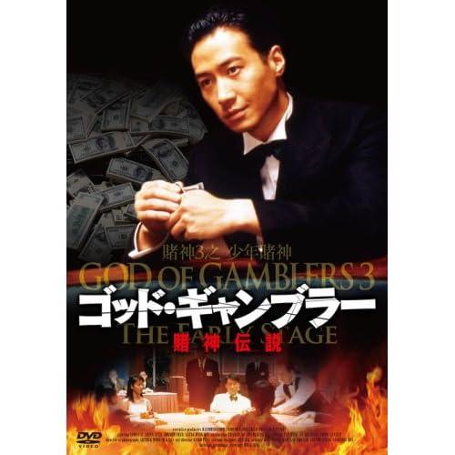ゴッド・ギャンブラー 賭神伝説 [DVD]