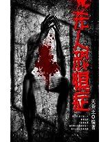 Murder phobia (Mystery World Series)