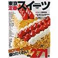 東京定番スイーツ—2011年注目の厳選271店! (ぴあMOOK) (ムック2011/1/21)