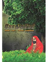 Bodhidharmar: First Book in Tamil describing life of Bodhidharma the first Zen Patriach