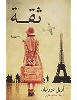 Thiqah (Konfidenz Arabic Edition)