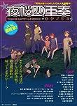 「夜桜四重奏~ホシノウミ~」OAD第3話のPVが公開