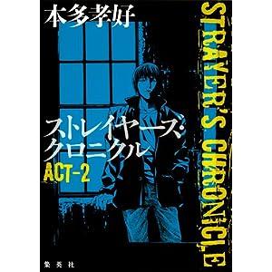"""ストレイヤーズ・クロニクル ACT-2"""" style="""