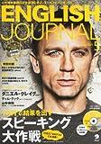 ENGLISH JOURNAL (イングリッシュジャーナル) 2013年 05月号 [雑誌]