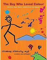 The Boy Who Loved Colour/Nirangale Snehicha Kutti  (Bilingual: English/Malayalam)