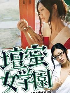 女優、アイドル、女子アナ 大行列「壇蜜SEX塾」志願者殺到中 vol.1