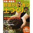 有機・無農薬 野菜が甘く育つ土づくり—堆肥と有機肥料で土を改良! (GAKKEN MOOK) (単行本2008/11)