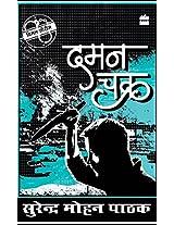Daman Chakra