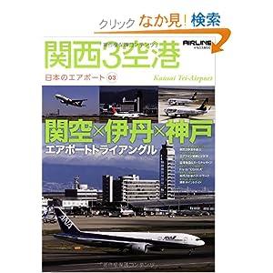 関西3空港—関空×伊丹×神戸エアポートトライアングル (イカロス・ムック 日本のエアポート 3)
