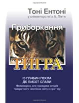 Taming the Tiger (Ukrainian edition)