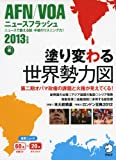 AFN/VOAニュースフラッシュ2013年度版 (<CD>) [単行本(ソフトカバー)]