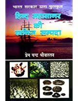 Hind Mahasagar Ki Khanij Sampada (Awarded)