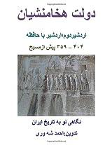 Achaemenid State: Ardeshir II; Ardeshir Mnemon, 404-359 BC: New Look to the History of Iran: Volume 1