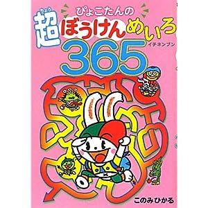 ぴょこたんの超ぼうけんめいろ365(イチネンブン)