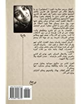 Sudanese Tales: Volume 2 (Sudanese Tales by Lubna Isam)
