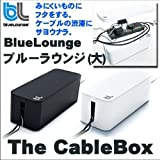 Blue Lounge P[u{bNX(zCg) The CableBox White BLD-CB-WTBlueLounge