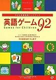 子ども英語指導ハンドブック 英語ゲーム92 [単行本]