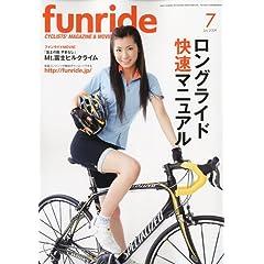 funride (ファンライド) 2009年 07月号