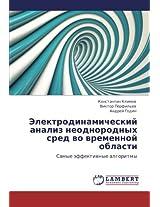 Elektrodinamicheskiy Analiz Neodnorodnykh Sred Vo Vremennoy Oblasti