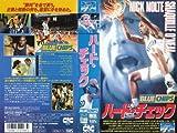 ハード・チェック(字幕スーパー版) [VHS]
