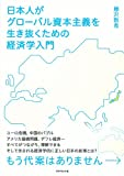 日本人がグローバル資本主義を生き抜くための経済学入門  もう代案はありません